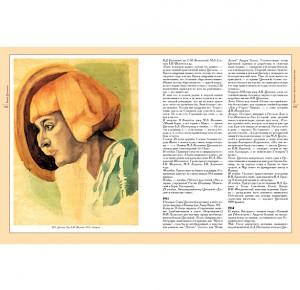 """""""Ваша Цветаева"""" подарочное издание - иллюстрации"""