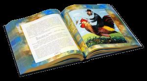 """Разворот книги в подарок """"Тевье-молочник"""""""