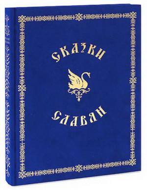 """Книга в подарок """"Сказки славян"""""""