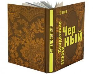 """""""Солдатские сказки"""" подарочная книга"""