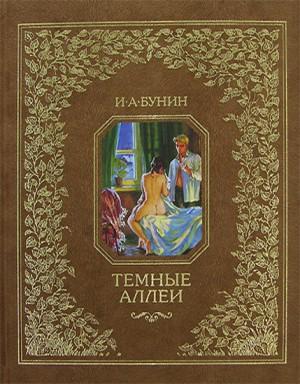 """Подарочная книга """"Темные аллеи"""""""