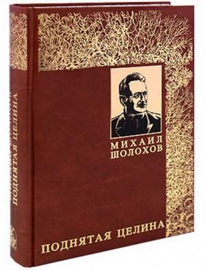 """Подарочная книга """"Поднятая целина"""""""