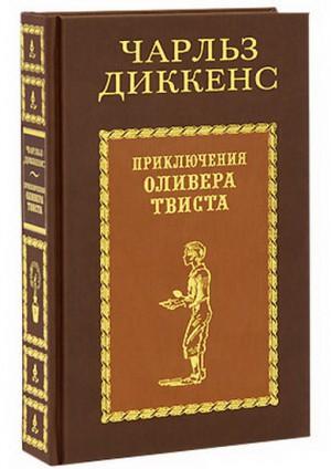 "Подарочная книга ""Приключения Оливера Твиста"""