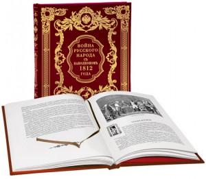 Книга Война русского народа с Наполеоном 1812 года