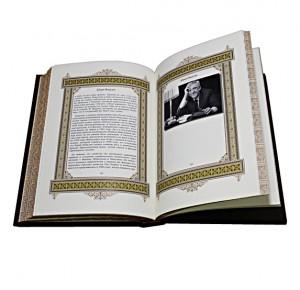 Разворот кожаной подарочной книги Юрий (Георгий). Великие имена
