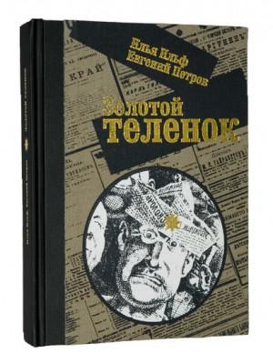 """Подарочное издание """"Золотой теленок"""""""