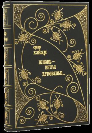 """""""Жизнь — ветра дуновенье"""" дорогая книга в кожаном переплете"""