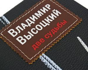 """Книга в кожаном переплете """"Две судьбы"""" Высоцкий В."""