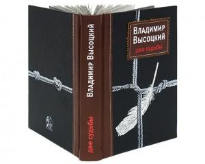 """Дорогая книга """"Две судьбы"""" Высоцкий В."""