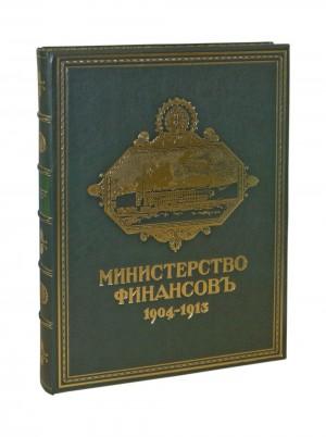 """Книга в кожаном переплете """"Министерство Финансов"""""""