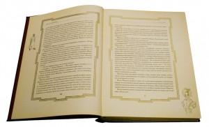 """Книга в подарок """"Отверженные"""" - разворот книги"""
