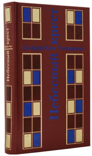 """Книга в подарок """"Небесный крест"""""""