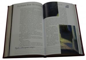 """Иллюстрация к книге в подарок """"Небесный крест"""""""