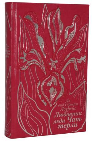 "Книга в подарок ""Любовник леди Чаттерли"""