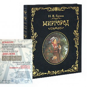 """""""Миргород"""" подарочное издание"""
