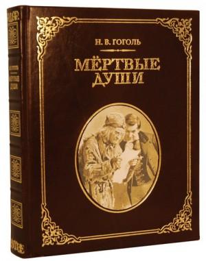 """Книга в кожаном переплете """"Мертвые души"""""""