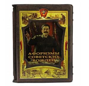 Афоризмы советских вождей подарочная книга