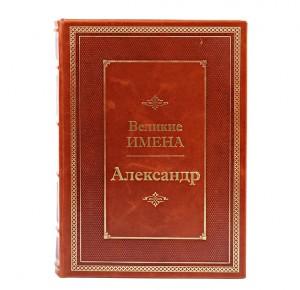 """Подарочная книга """"Александр. Великие имена"""""""