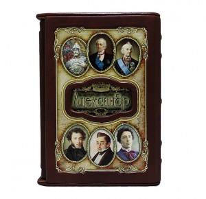 Подарочная книга Александр. Великие имена