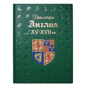 Подарочное издание Англия. XV–XVII века