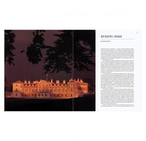 """Иллюстрация из книги """"Англия. Дворцы и поместья"""""""
