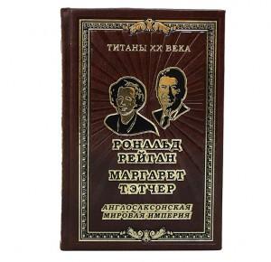 Англосаксонская мировая империя подарочная книга
