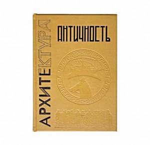 """Подарочное издание """"Античность. Большая коллекция"""" - фото 2"""