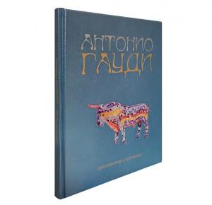 """Подарочное издание книги """"Антонио Гауди"""""""