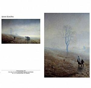 """Подарочное издание книги """"Архип Куинджи. Великие полотна"""" - фото 5"""