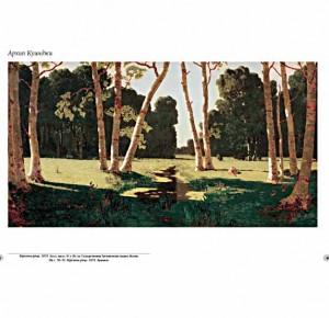 """Подарочное издание книги """"Архип Куинджи. Великие полотна"""" - фото 8"""
