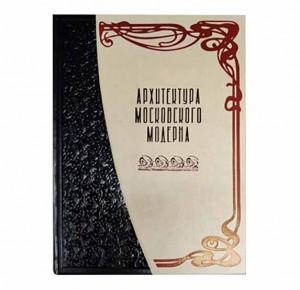 Подарочное издание книги Архитектура московского модерна - фото 1