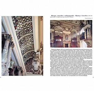 Подарочное издание книги Архитектура московского модерна - фото 6