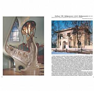 Подарочное издание книги Архитектура московского модерна - фото 9