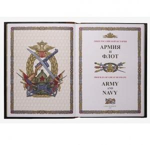 """Подарочное издание """"Армия и флот"""""""