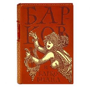 "Эксклюзивная книга Барков и барковиана"""