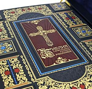 Увеличенное изображение подарочного издания Библии с иллюстрациями русских художников