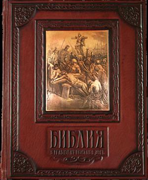 """""""Сцены из Библии. Великие книги в иллюстрациях Гюстава Доре"""" книга в кожаном переплете"""