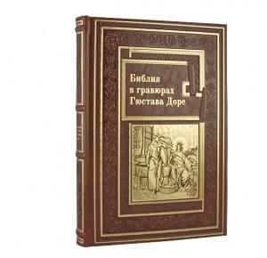 """""""Библия в гравюрах Гюстава Доре"""" книга в кожаном переплете"""
