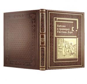 """Подарочное издание книги в кожаном переплете """"Библия в гравюрах Гюстава Доре"""""""