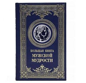 """""""Большая книга мужской мудрости"""" подарочное издание книги в кожаном переплете"""