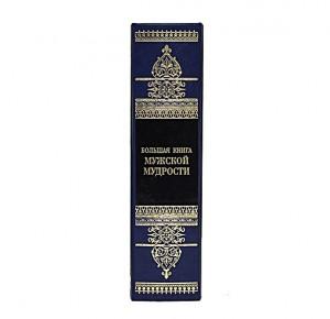 """""""Большая книга мужской мудрости"""" подарочное издание книги в кожаном переплете - корешок"""