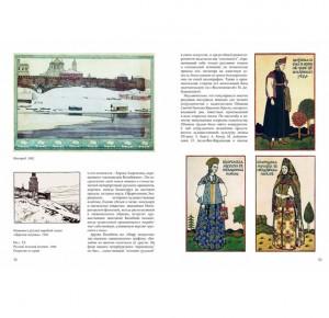 """Иллюстрации к подарочному изданию """"Билибин. Живопись"""""""
