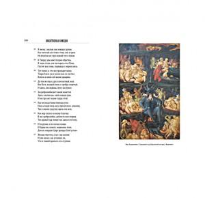 """Подарочное издание книги """"Божественная комедия"""" - фото 8"""