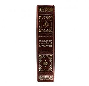 Корешок книги в кожаном переплете Большая книга семейной мудрости