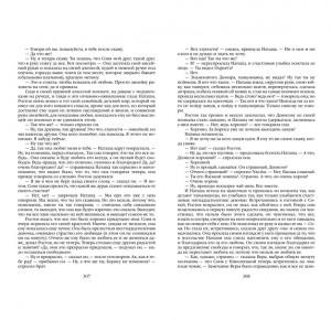 Разворот книги из Библиотека Русской Классики в 100 томах