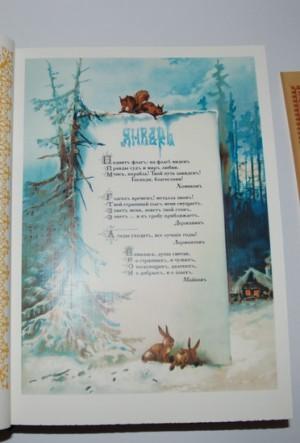 """Иллюстрация из подарочной книги """"День за днем"""""""