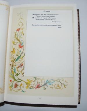 """Иллюстрация из кожаной книги """"День за днем"""""""