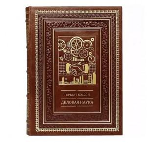 """Подарочная книга """"Деловая наука"""""""