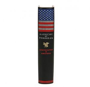 """""""Демократия в Америке"""" подарочное издание в кожаном переплете"""