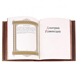 """Разворот подарочной книги """"Дмитрий. Великие имена"""""""